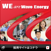 WE are Wave Energy(採用サイトはコチラ)